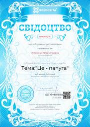 Свідоцтво про публікацію матеріала №NM967276