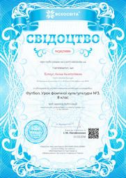 Свідоцтво про публікацію матеріала №NQ829886