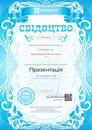 Свідоцтво про публікацію матеріала №NS628850
