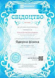 Свідоцтво про публікацію матеріала №NU114622