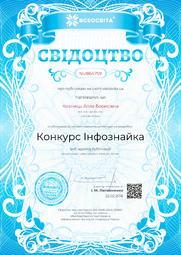 Свідоцтво про публікацію матеріала №NU864759