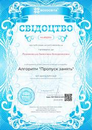 Свідоцтво про публікацію матеріала №NU892955