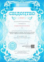 Свідоцтво про публікацію матеріала №OB902575