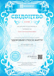 Свідоцтво про публікацію матеріала №OC301881