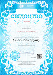 Свідоцтво про публікацію матеріала №OD530786
