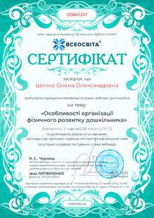 №OD847207