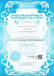 Свідоцтво про публікацію матеріала №OH480821