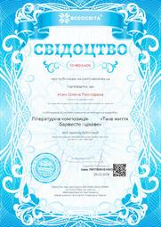 Свідоцтво про публікацію матеріала №OH804406