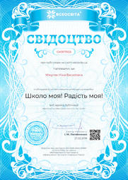 Свідоцтво про публікацію матеріала №OK917933