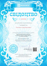 Свідоцтво про публікацію матеріала №OK967659