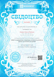 Свідоцтво про публікацію матеріала №OL654800
