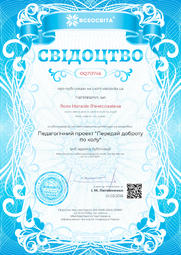 Свідоцтво про публікацію матеріала №OQ713746