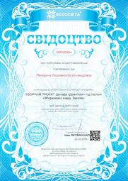 Свідоцтво про публікацію матеріала №OR550394