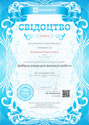 Свідоцтво про публікацію матеріала №OT018770