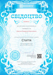 Свідоцтво про публікацію матеріала №OX084541