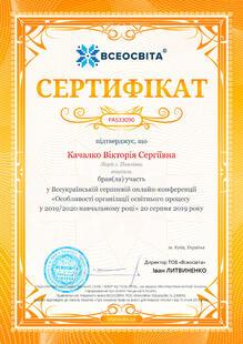 №PA533090