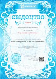 Свідоцтво про публікацію матеріала №PB819165