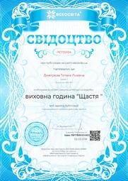 Свідоцтво про публікацію матеріала №PC735104