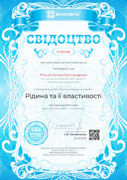Свідоцтво про публікацію матеріала №PE815198