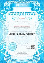 Свідоцтво про публікацію матеріала №PF016464