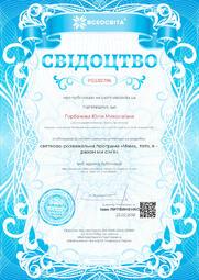 Свідоцтво про публікацію матеріала №PG530796