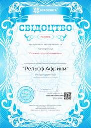 Свідоцтво про публікацію матеріала №PJ708916