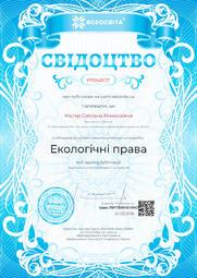 Свідоцтво про публікацію матеріала №PT042677