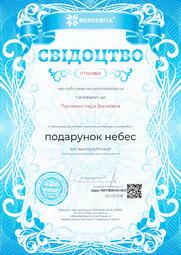 Свідоцтво про публікацію матеріала №PT104860