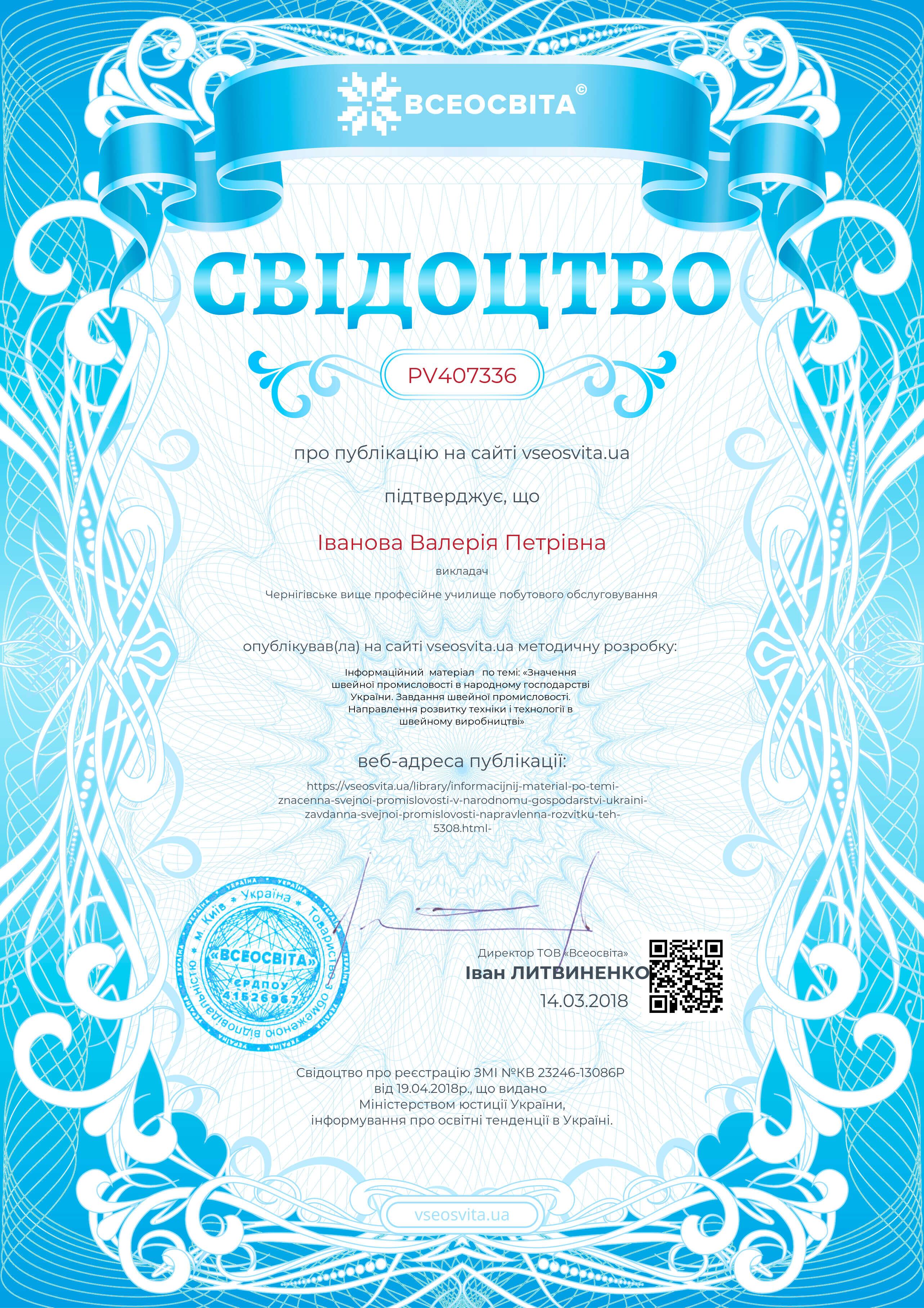 e00eb328650808 Інформаційний матеріал по темі: «Значення швейної промисловості в ...