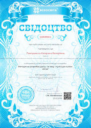 Свідоцтво про публікацію матеріала №QB688664