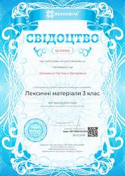 Свідоцтво про публікацію матеріала №QC103390