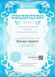 Свідоцтво про публікацію матеріала №QD693799