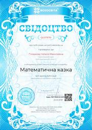 Свідоцтво про публікацію матеріала №QE579710