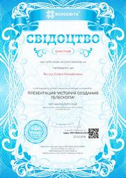 Свідоцтво про публікацію матеріала №QK647408