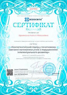 №QN217092