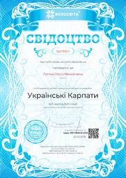 Свідоцтво про публікацію матеріала №QU713511