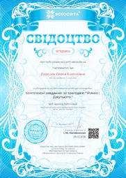 Свідоцтво про публікацію матеріала №RF925905