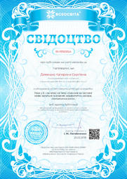 Свідоцтво про публікацію матеріала №RH996954