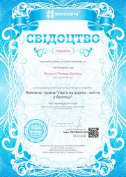 Свідоцтво про публікацію матеріала №RN222692