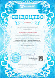 Свідоцтво про публікацію матеріала №RU630447