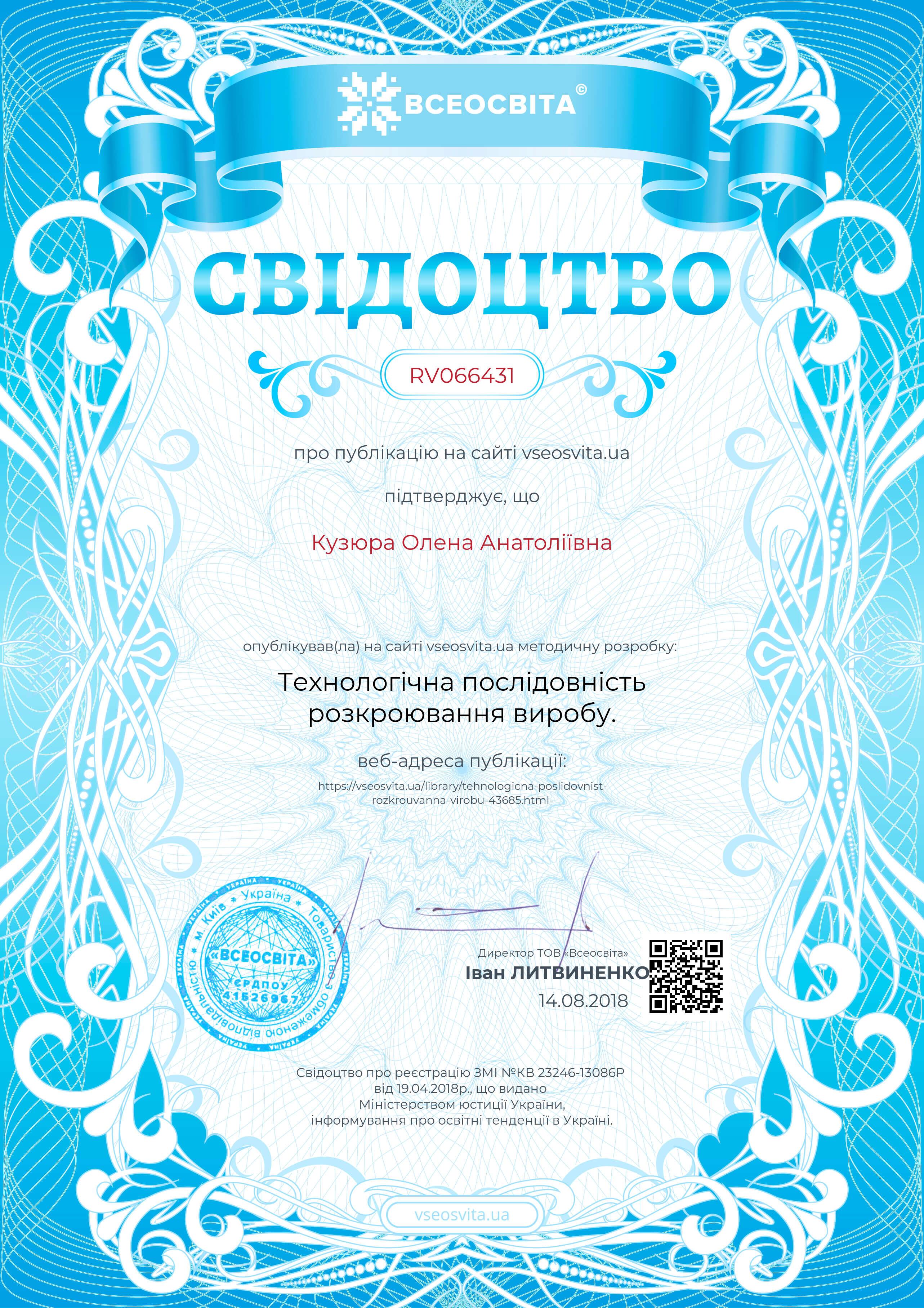 Отримати свідоцтво про публікацію Cкачати матеріал 7291034ba6a04