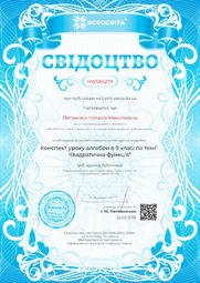 Свідоцтво про публікацію матеріала №RW584279
