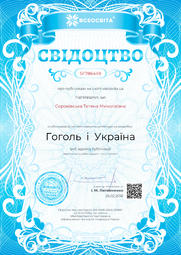 Свідоцтво про публікацію матеріала №SF786449