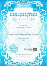 Свідоцтво про публікацію матеріала №SH850853