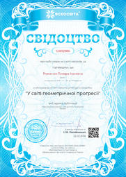 Свідоцтво про публікацію матеріала №SJ892886