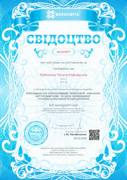 Свідоцтво про публікацію матеріала №SK350871