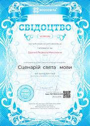 Свідоцтво про публікацію матеріала №SO380382