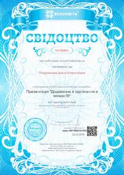 Свідоцтво про публікацію матеріала №SV726841
