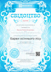 Свідоцтво про публікацію матеріала №SX227636