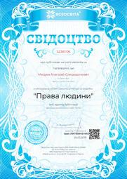 Свідоцтво про публікацію матеріала №SZ383106